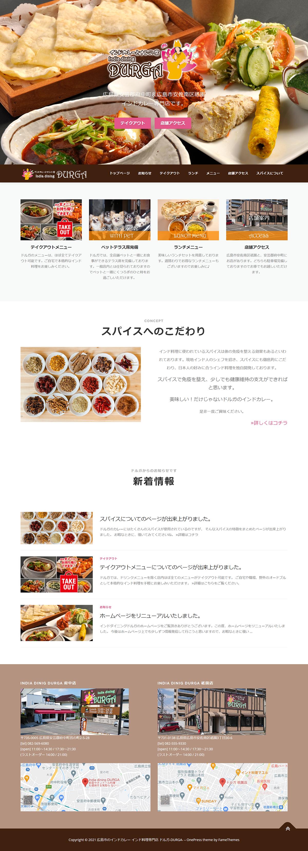 インド料理 ホームページ制作