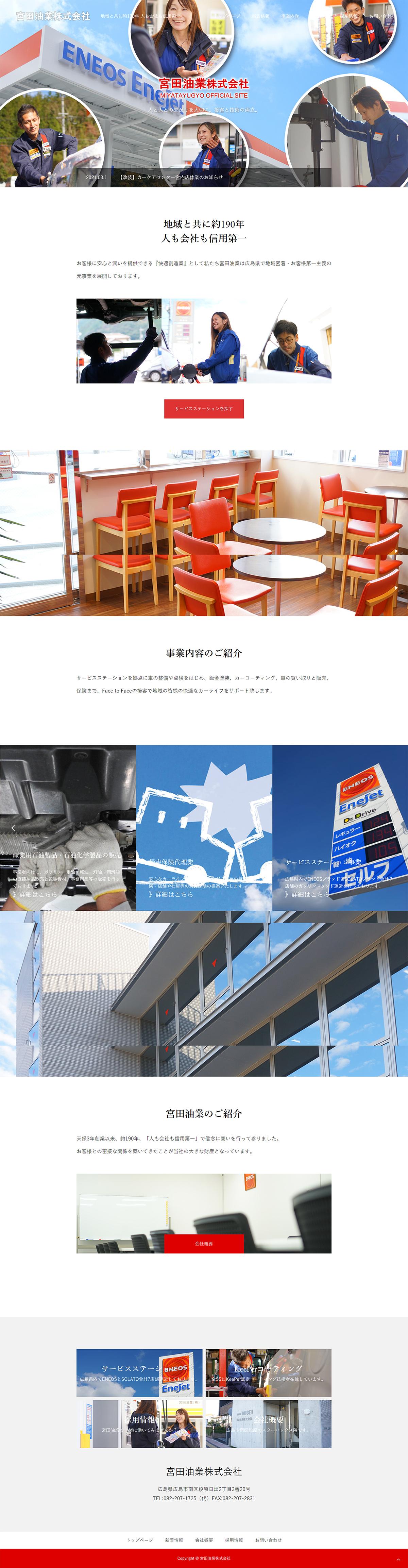 宮田油業様ホームページ制作